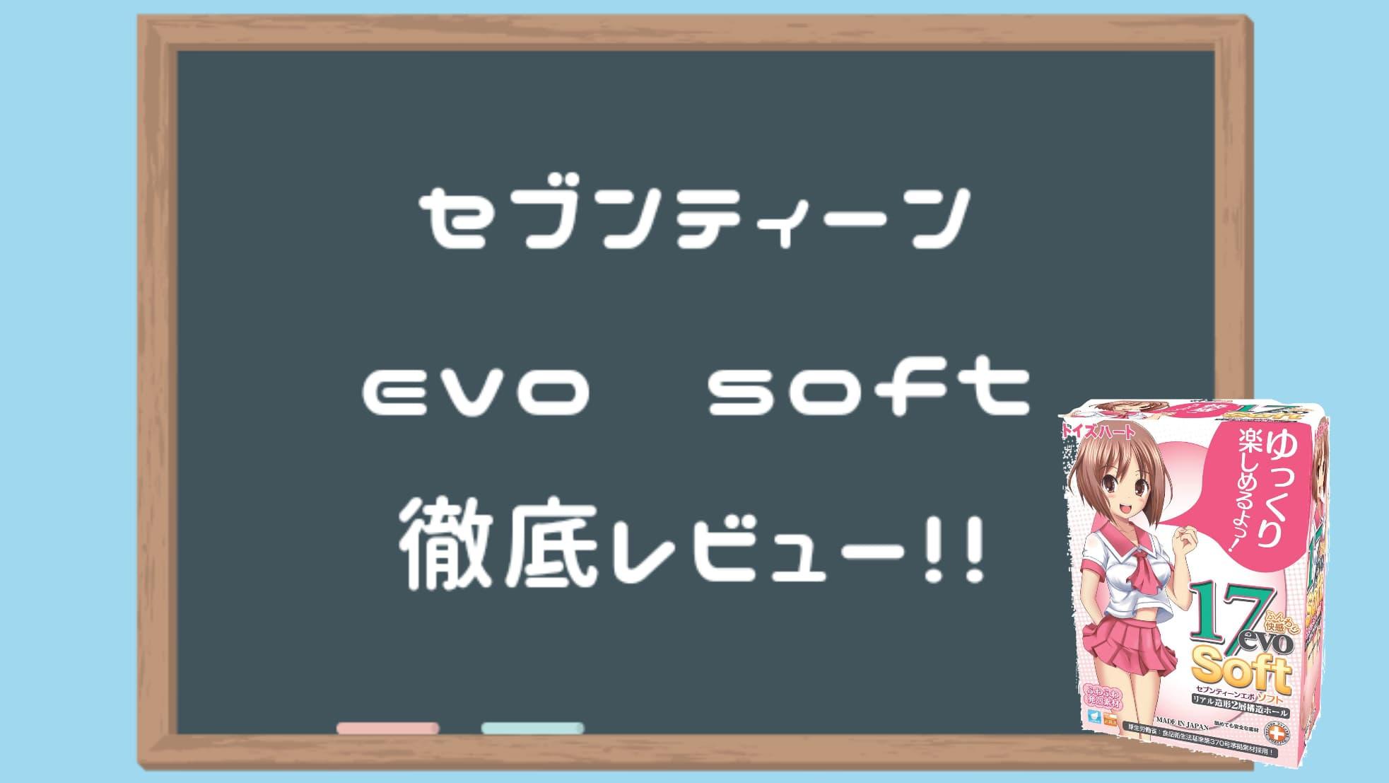 セブンティーンevo Soft(エボ ソフト)を徹底レビュー