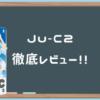 Ju-C2を徹底レビュー