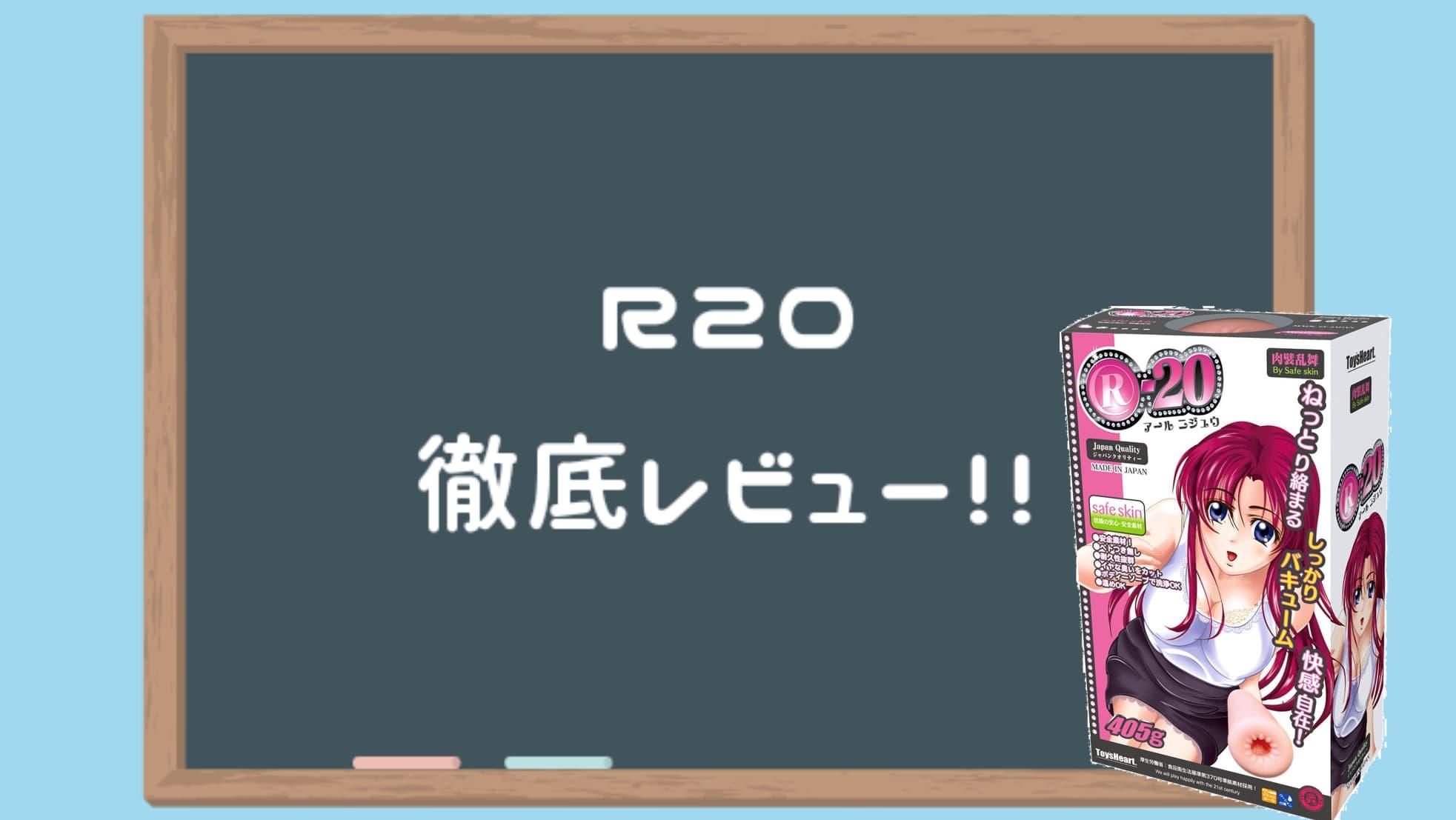 R-20徹底レビュー