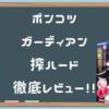 【ポンコツガーディアンオルタナティブLv99 キキーモラ グリムゾディア】攻撃力マック