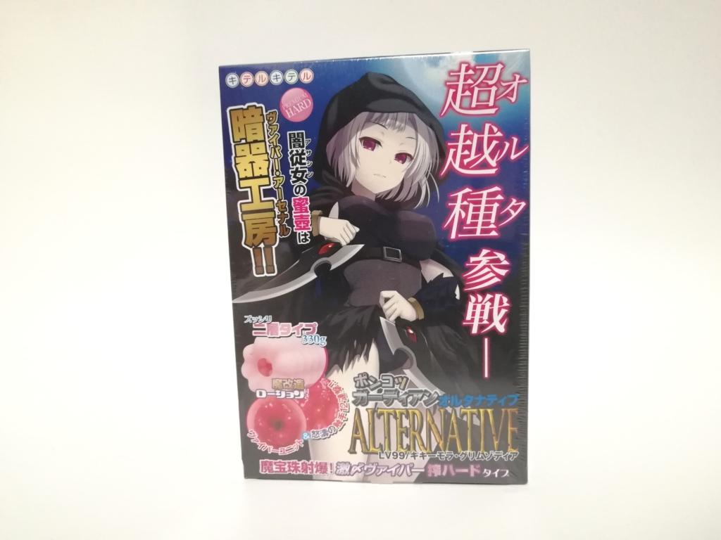 ポンコツガーディアンオルタナティブLv99 キキーモラ グリムゾディアのパッケージ