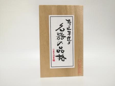 名器の品格 下付きのパッケージ