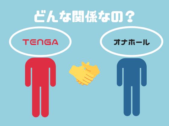 TENGAとオナホールの関係性