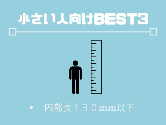 サイズが小さい人向けのオナホールランキングBEST3