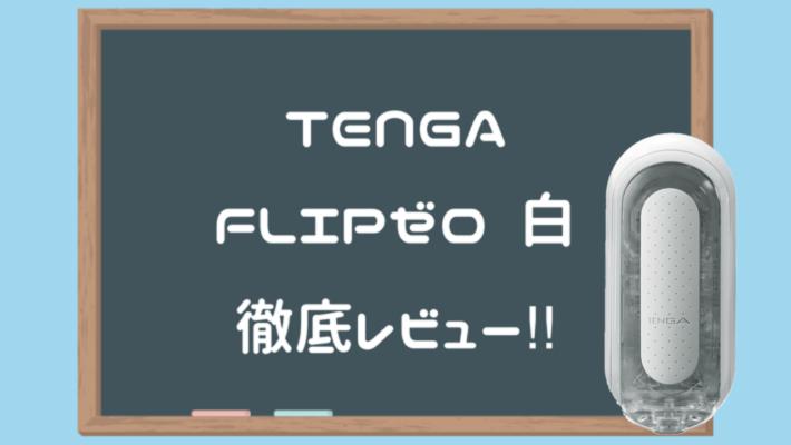 TENGA FLIP0白を徹底レビュー