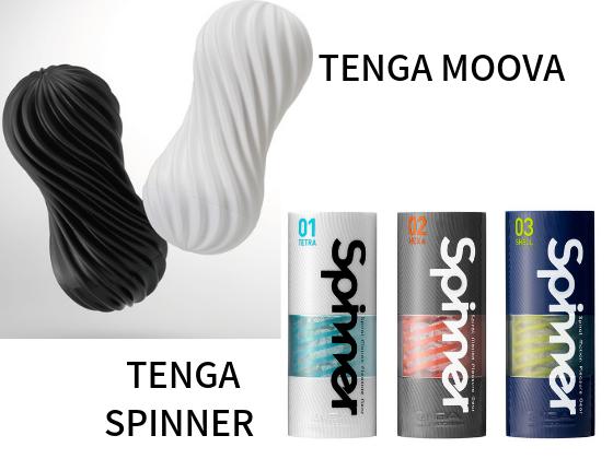 TENGAムーバとスピナー、どっちが気持ちいい?