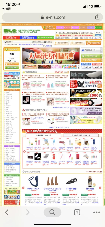 NLSのPC版トップページ