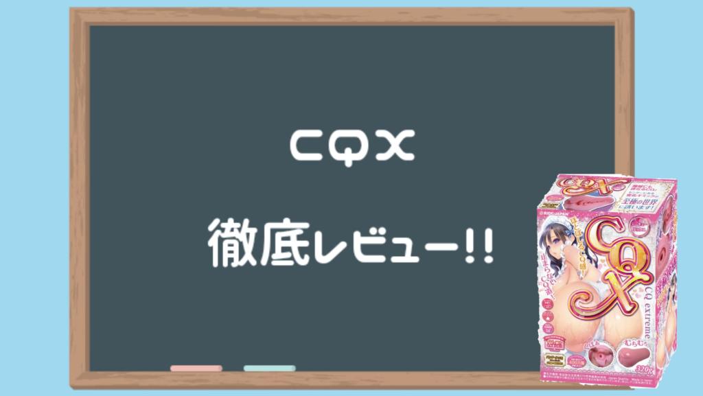 CQXというオナホールを徹底レビュー