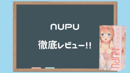 NUPU徹底レビュー
