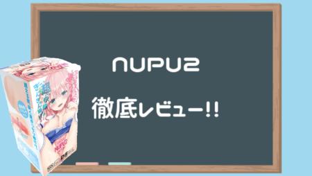 NUPU2徹底レビュー