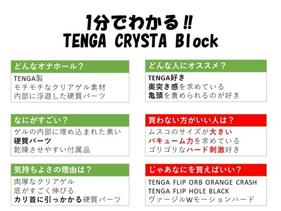 1分でわかるTENGA CRYSTA BLOCK