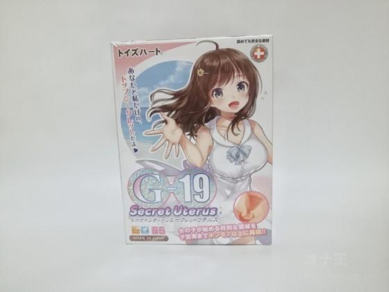 G-19シークレットウテルスのパッケージ
