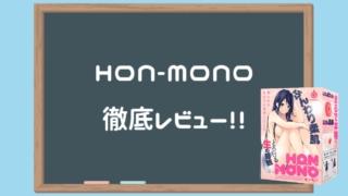 HON-MONO徹底レビュー