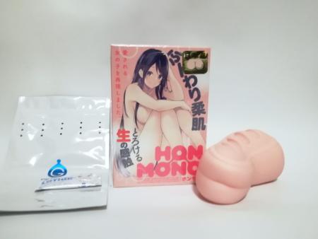 HON-MONOの中身