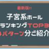 子宮系(CQ)オナホールおすすめランキング14選【2020年最新版】