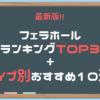 フェラホールおすすめランキング13選【2020最新版】