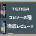 TENGAスピナー全6種徹底レビュー