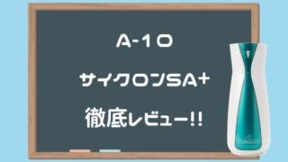 A-10サイクロンSA+徹底レビュー