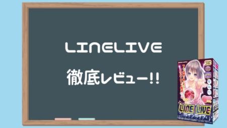 LINELIVE徹底レビュー