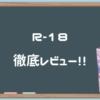 R-18徹底レビュー