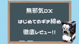 無邪気DX ギチ締め徹底レビュー