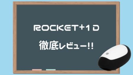 ROCKET+1D徹底レビュー