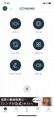 シンクロアプリ