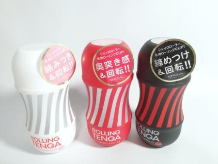 テンガローリングカップ3種