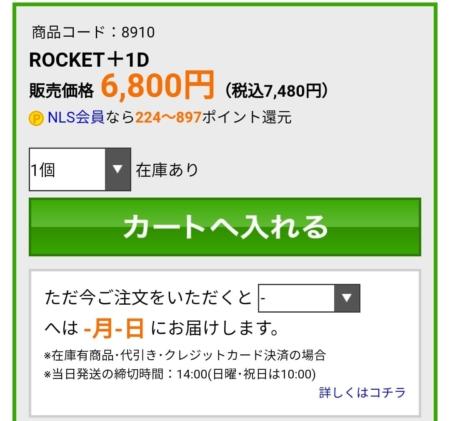 ROCKET+1Dの値段
