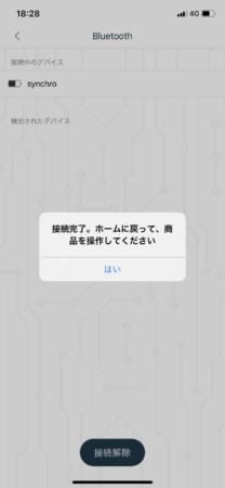 シンクロとアプリの接続が完了