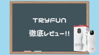 TRYFUN(トライファン)徹底レビュー