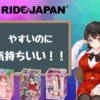 RIDE JAPAN(ライドジャパン)でオススメのオナホ―ル3選+14本【2020年最新版】
