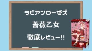 ラビアンローゼズ薔薇乙女徹底レビュー
