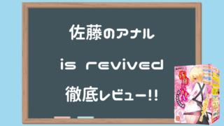 佐藤のアナル is revived徹底レビュー
