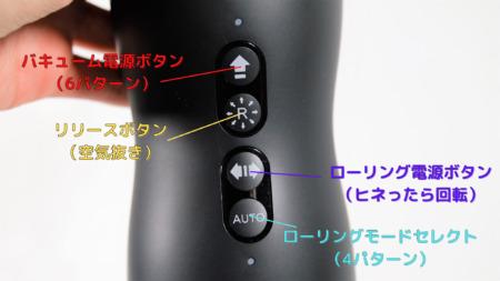 TENGAバキュームジャイロローラーの操作説明
