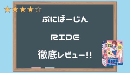 PUNI VIRGIN(ぷにばーじん)RIDEを徹底レビュー