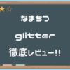 【なまちつglitter】パケ詐欺だけど、許そう。