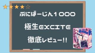 ぷにばーじん1000極生EXCITEを徹底レビュー