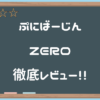 ぷにばーじんZEROを徹底レビュー