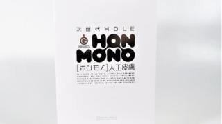 次世代HOLE HON-MONO 人工皮膚のパッケージ