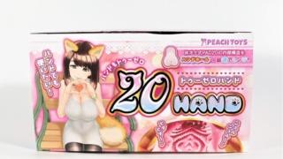20HANDのパッケージ