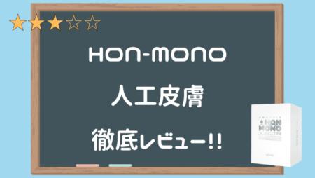 次世代HOLE HON-MONO 人工皮膚を徹底レビュー
