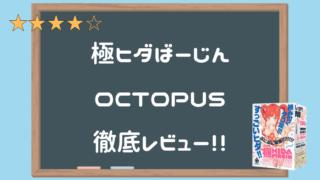 極ヒダばーじんOCTOPUSを徹底レビュー