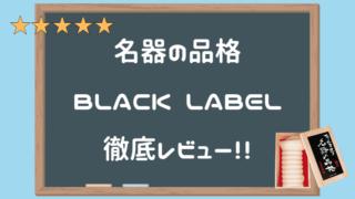 名器の品格BLACK LABELを完全レビュー