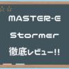 【MASTER-E Stormer(マスターイー ストーマー)】横軸の回転は亀頭だけ。これ大事