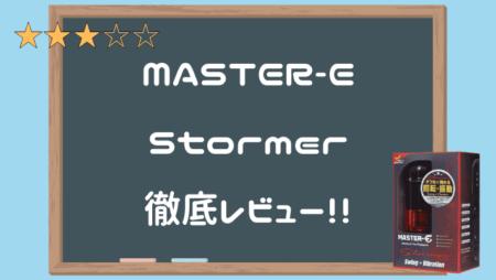 MASTER-E Stormer(マスターイー ストーマー)を徹底レビュー