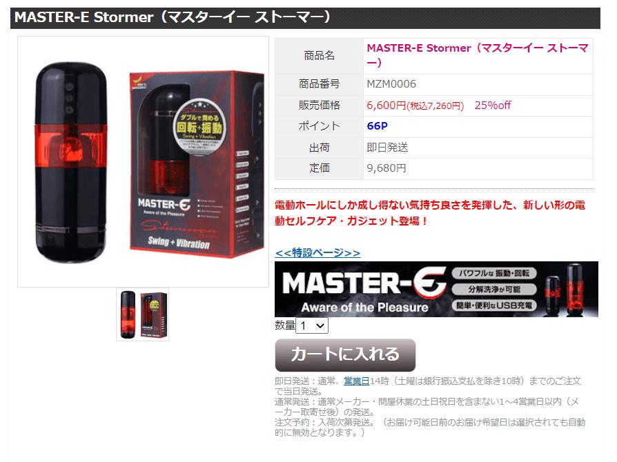 MASTER-E Stormer(マスターイー ストーマー)の値段