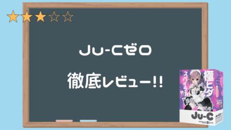 Ju-C0を完全レビュー