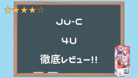 Ju-C4Uを完全レビュー