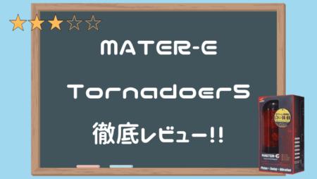 MATER-E Tornadoer(マスターイートルネーダー)完全レビュー
